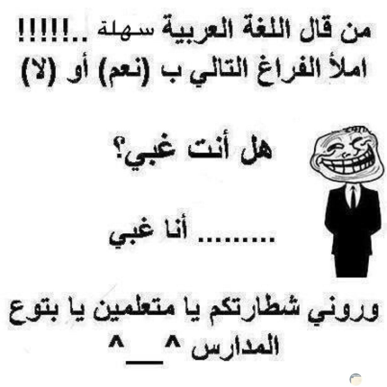 من قال اللغة العربية سهلة