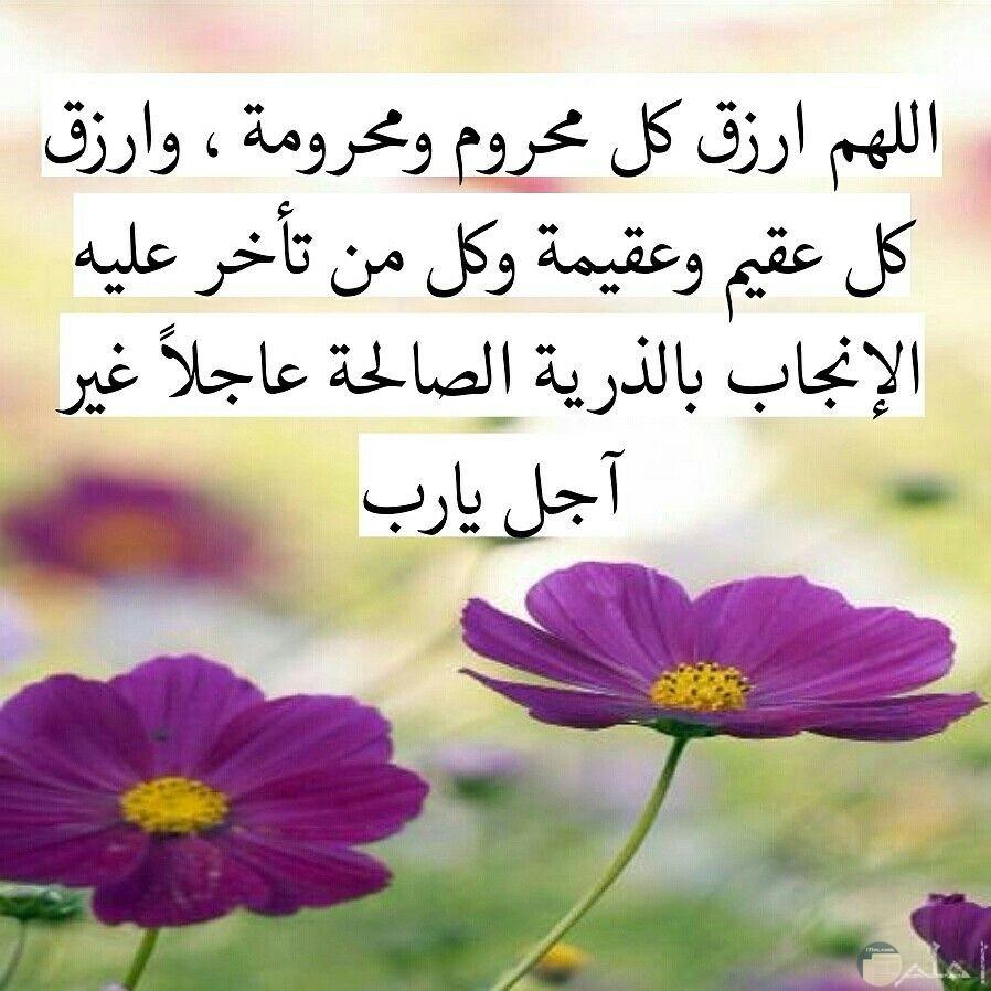 اللهم ارزق كل محروم ومحرومة
