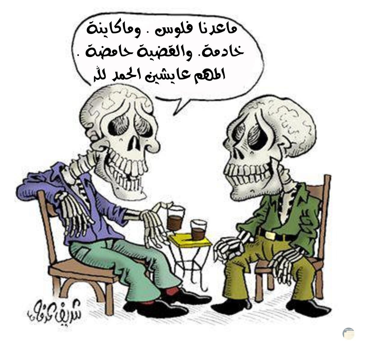 نوكت مغربية مضحكة