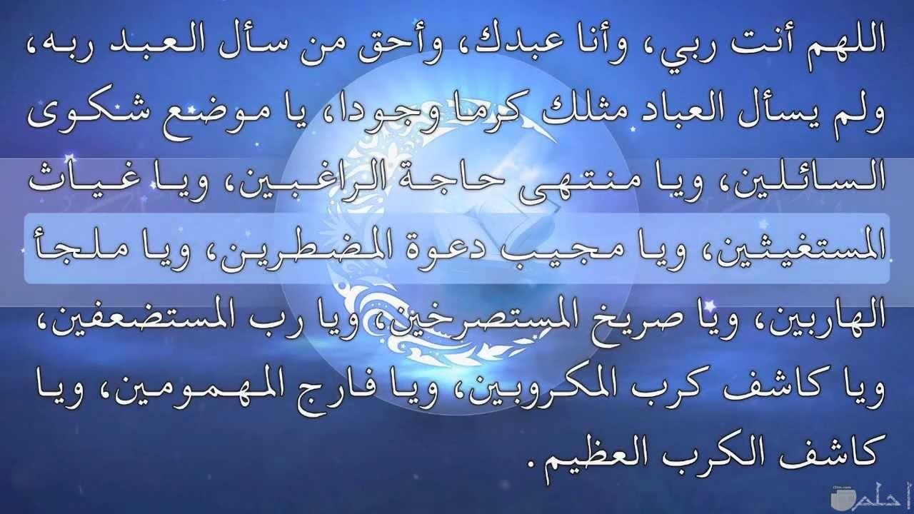 اللهم انت ربي وانا عبدك واحق من سأل العبد ربة