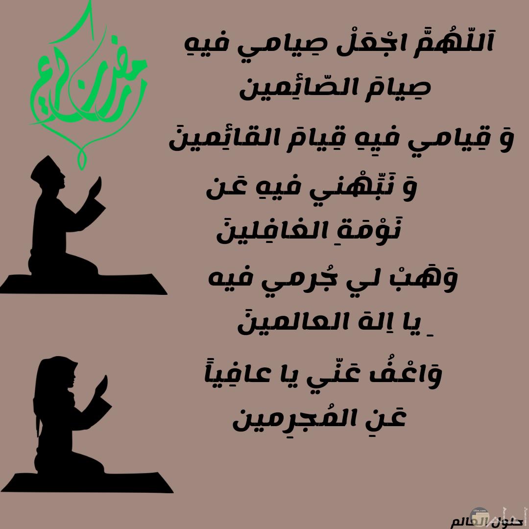 اللهم اجعل صيامي فيه صيام الصائمين