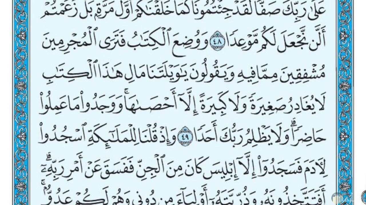 ايات قرآنية من سورة الكهف