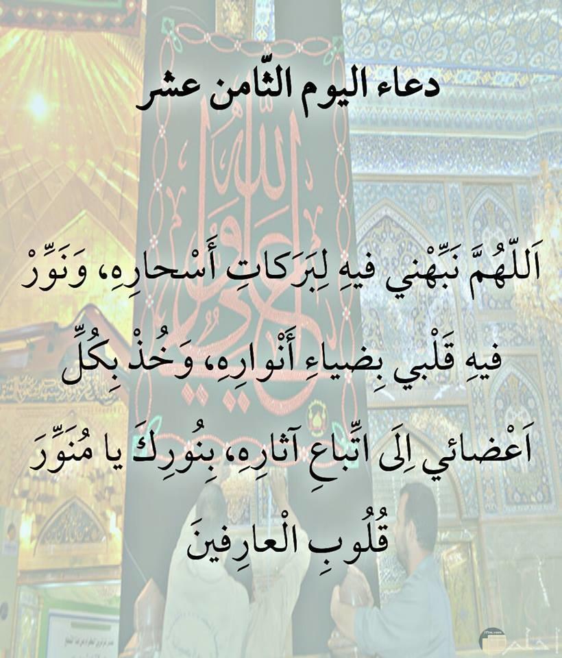 دعاء اليوم الثامن عشر من شهر رمضان الكريم