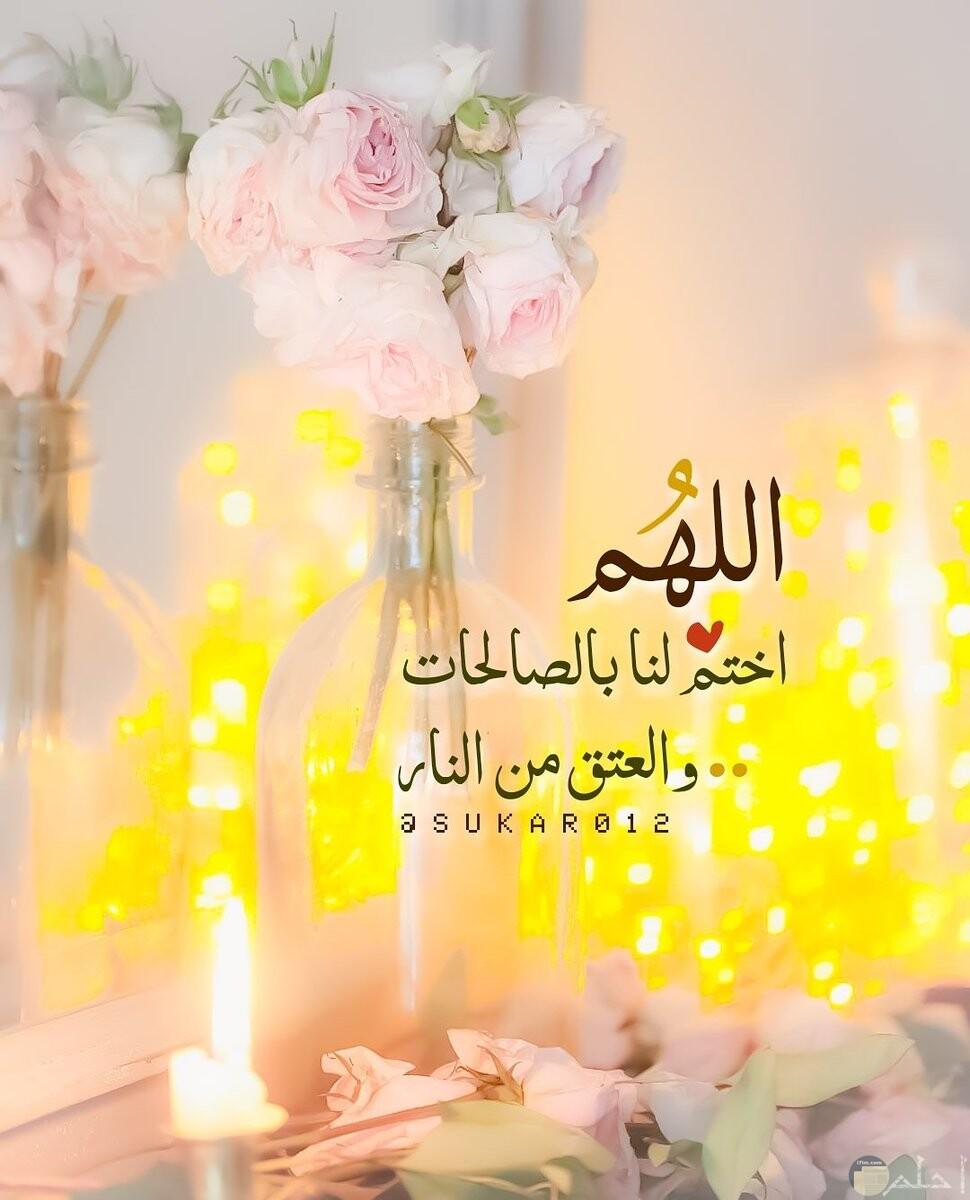 اللهم اختم لنا بالصالحات والعتق من النار