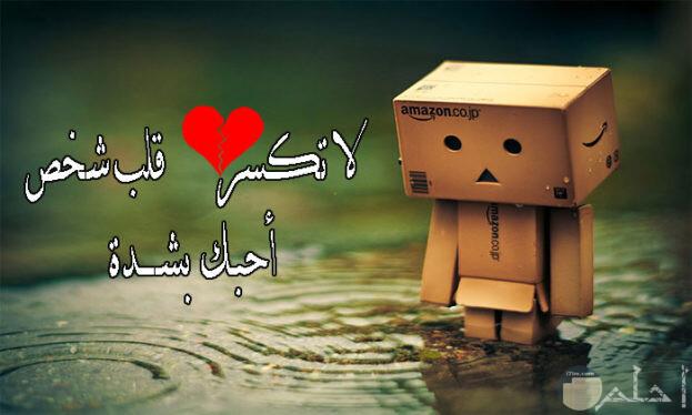 لا تكسر قلب احبك