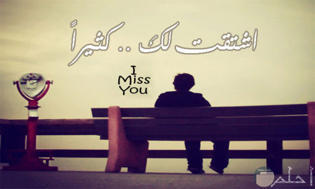 اشتقت لك كثيرا